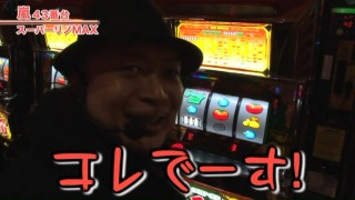 嵐・梅屋のスロッターズ☆ジャーニー #394