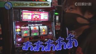 スロじぇくとC #141