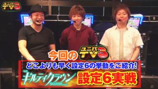 ユニバTV3 #18