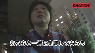 鬼Dイッチーpresents SNATCH! #1