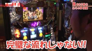 嵐・梅屋のスロッターズ☆ジャーニー #344