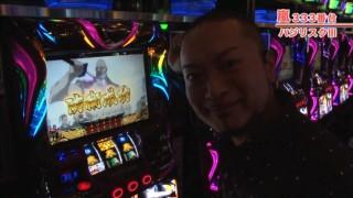 嵐・梅屋のスロッターズ☆ジャーニー #397