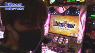 嵐・梅屋のスロッターズ☆ジャーニー #613