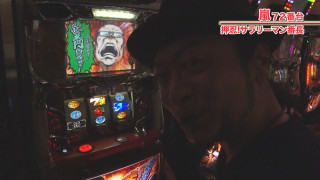 嵐・梅屋のスロッターズ☆ジャーニー #572