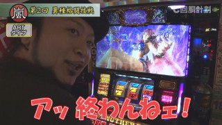 スロじぇくとC #88