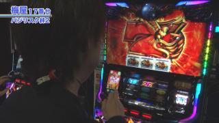 嵐・梅屋のスロッターズ☆ジャーニー #566