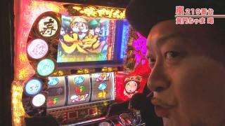 嵐・梅屋のスロッターズ☆ジャーニー #457