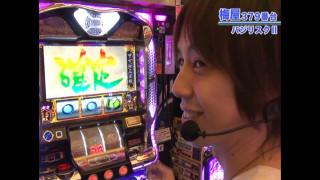 嵐・梅屋のスロッターズ☆ジャーニー #225