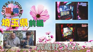 嵐・梅屋のスロッターズ☆ジャーニー #553
