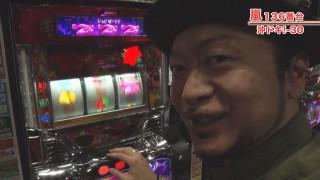 嵐・梅屋のスロッターズ☆ジャーニー #565