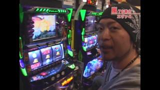 嵐・梅屋のスロッターズ☆ジャーニー #46