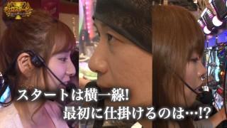 チェロスダービー~新潟KUROSAKI杯~ #1