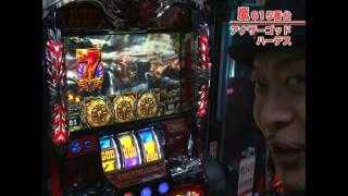 嵐・梅屋のスロッターズ☆ジャーニー #255