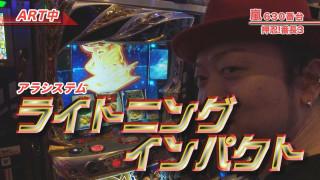 嵐・梅屋のスロッターズ☆ジャーニー #513