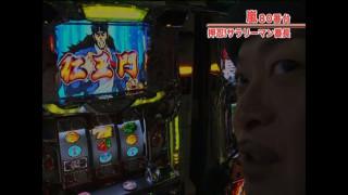 嵐・梅屋のスロッターズ☆ジャーニー #284