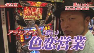 嵐・梅屋のスロッターズ☆ジャーニー #434