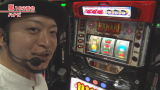 嵐・梅屋のスロッターズ☆ジャーニー #569