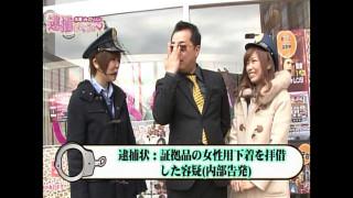 水瀬・みのりんの逮捕しちゃうゾ #13