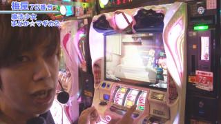 嵐・梅屋のスロッターズ☆ジャーニー #412