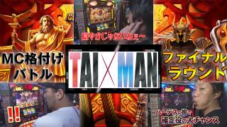 TAI×MAN #153