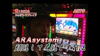 嵐・梅屋のスロッターズ☆ジャーニー #178