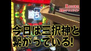嵐・梅屋のスロッターズ☆ジャーニー #168