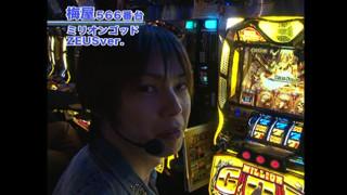 嵐・梅屋のスロッターズ☆ジャーニー #206
