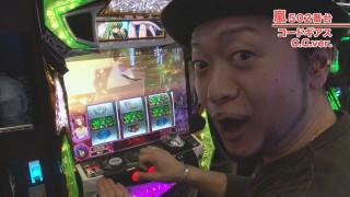 嵐・梅屋のスロッターズ☆ジャーニー #461