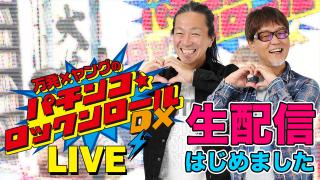 万発・ヤングのパチンコロックンロールDX LIVE