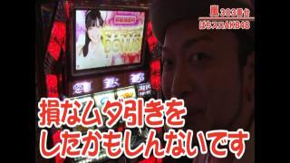 嵐・梅屋のスロッターズ☆ジャーニー #232