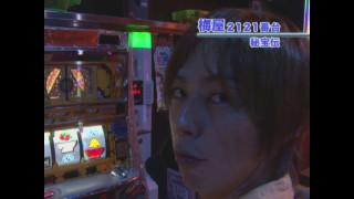 嵐・梅屋のスロッターズ☆ジャーニー #115