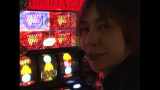 嵐・梅屋のスロッターズ☆ジャーニー #197