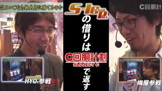 スロじぇくとC #98