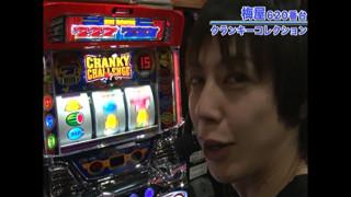 嵐・梅屋のスロッターズ☆ジャーニー #203