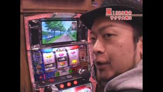 嵐・梅屋のスロッターズ☆ジャーニー #87