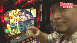 嵐・梅屋のスロッターズ☆ジャーニー #425