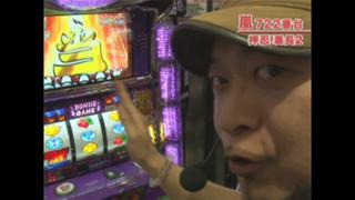 嵐・梅屋のスロッターズ☆ジャーニー #158