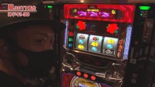 嵐・梅屋のスロッターズ☆ジャーニー #590