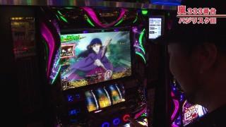 嵐・梅屋のスロッターズ☆ジャーニー #396