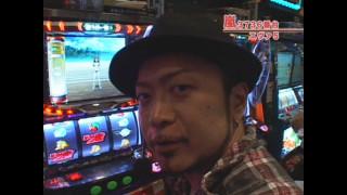 嵐・梅屋のスロッターズ☆ジャーニー #107