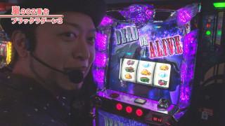 嵐・梅屋のスロッターズ☆ジャーニー #452