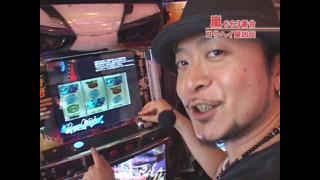 嵐・梅屋のスロッターズ☆ジャーニー #63