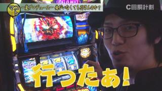 スロじぇくとC #48