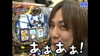 嵐・梅屋のスロッターズ☆ジャーニー #191