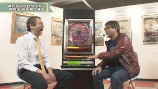 玉袋筋太郎のレトロパチンコ☆DX #1