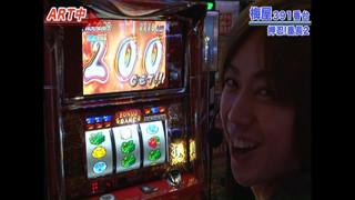 嵐・梅屋のスロッターズ☆ジャーニー #182