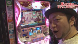 嵐・梅屋のスロッターズ☆ジャーニー #455