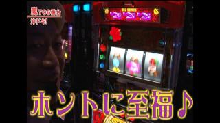 嵐・梅屋のスロッターズ☆ジャーニー #278