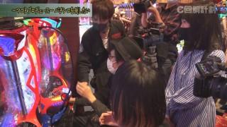 スロじぇくとC #134