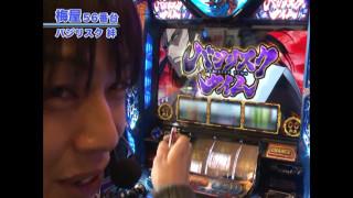 嵐・梅屋のスロッターズ☆ジャーニー #248